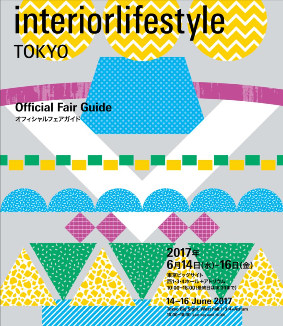 インテリアライフスタイル2017 6月展  出展